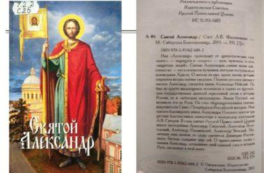 Для студентов ЦПУ проведена онлайн-лекция о литературе с жизнеописанием святого князя Александра Невского