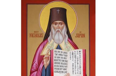 Святая Церковь чтит равноапостольного Николая Японского (Касаткина)