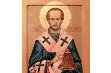 5 февраля — день памяти святителя Павлина Милостивого, епископа Ноланского