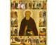 Православная Церковь чтит память преподобного Димитрия Прилуцкого
