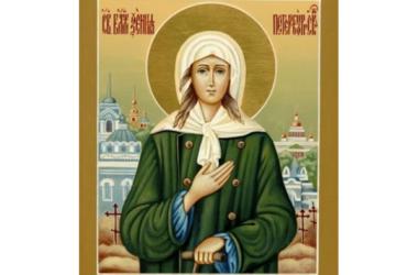 6 февраля — день памяти блаженной Ксении Петербургской