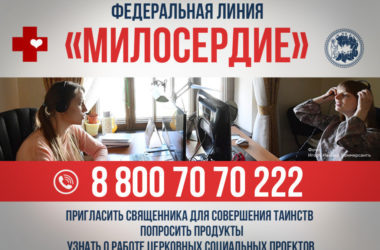 В России запустили горячую линию церковной социальной помощи «Милосердие»