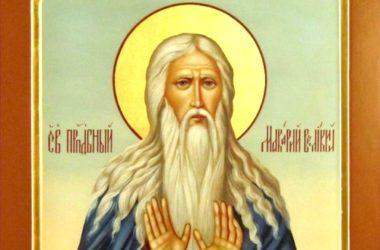 1 февраля — день памяти преподобного Макария Великого