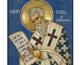 31 марта — день памяти святителя Кирилла, архиепископа Иерусалимского