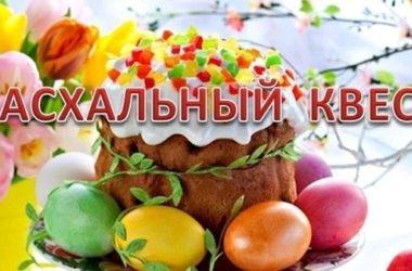 Ежегодный молодежный Пасхальный квест пройдет в Волгограде