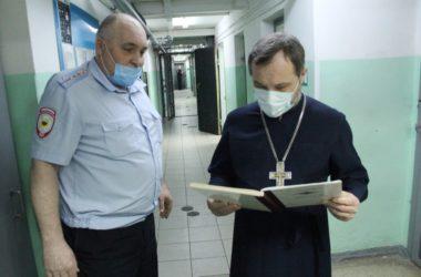 Духовенство Камышинского благочиния участвует в проверках условий содержания задержанных