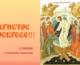В библиотеке ЦПУ открылась онлайн-выставка к празднику Пасхи Христовой