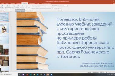 Миссионерскую роль библиотек духовных учебных заведений обсудили на Всероссийской конференции