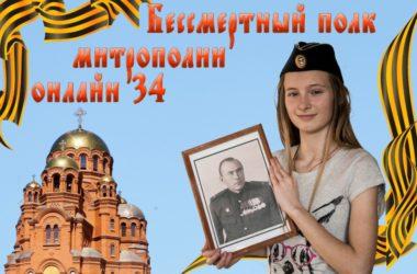 Волгоградская митрополия проведет «Бессмертный полк» в онлайн-формате
