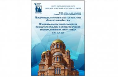Волгоградская область станет площадкой международного форума к 800-летию Александра Невского
