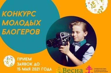 Синодальный отдел по делам молодежи проводит конкурс молодых блогеров