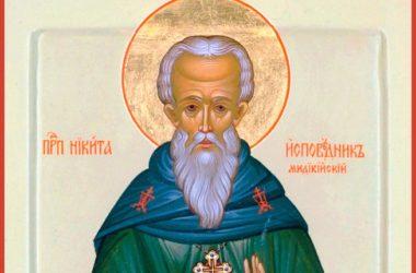 Святая Церковь чтит преподобного Никиту Мидикийского
