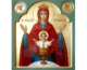 18 мая — празднование иконы Богородицы «Неупиваемая Чаша»