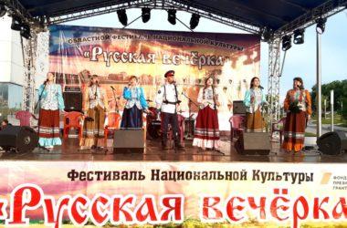 «Русская вечерка» собрала волгоградцев
