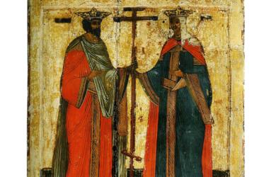 Православная Церковь празднует память святых равноапостольных царя Константина и его матери царицы Елены