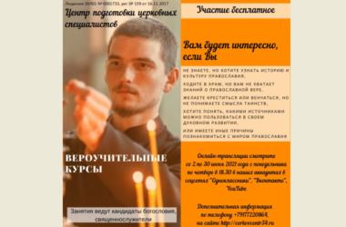Волгоградская епархия приглашает на вероучительные курсы