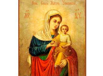 Православная Церковь чтит Урюпинскую икону Божией Матери