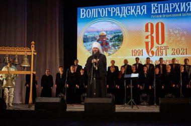 Праздничное мероприятие к юбилею Волгоградской епархии прошло в «Царицынской опере»