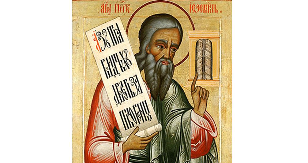 3 августа — память святого пророка Иезекииля