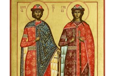 Православная Церковь чтит благоверных князей Бориса и Глеба, во Святом Крещении Романа и Давида