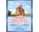 Объявлен набор певчих в хор Александро-Невского собора