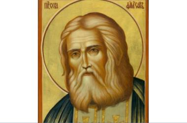 1 августа — день обретения мощей и прославления преподобного Серафима Саровского
