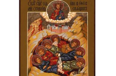 Святая Церковь празднует память святых семи Ефесских отроков: Максимилиана, Иамвлиха, Мартиниана, Иоанна, Дионисия, Ексакустодиана (Константина) и Антонина