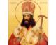 4 октября — день обретения мощей святителя Димитрия, митрополита Ростовского
